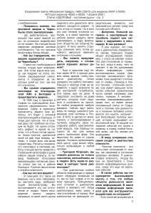20000401_О Ежедневная газета Московская Правда, Здоровье - состояние души_Страница_2