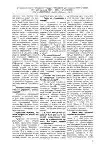 20000401_О Ежедневная газета Московская Правда, Здоровье - состояние души_Страница_3