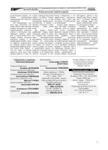 99_05_О Газета Ваш домашний консультант №9-10, Балканский армагеддон_Страница_2